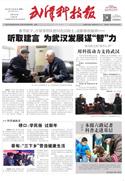 武汉科技报